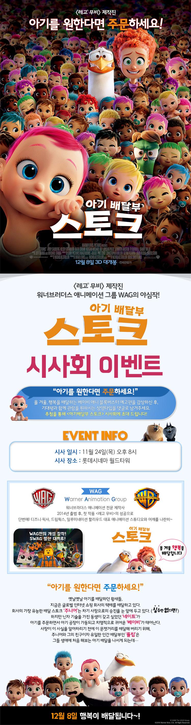 아기배달부스토크_시사회_롯데시네마.jpg