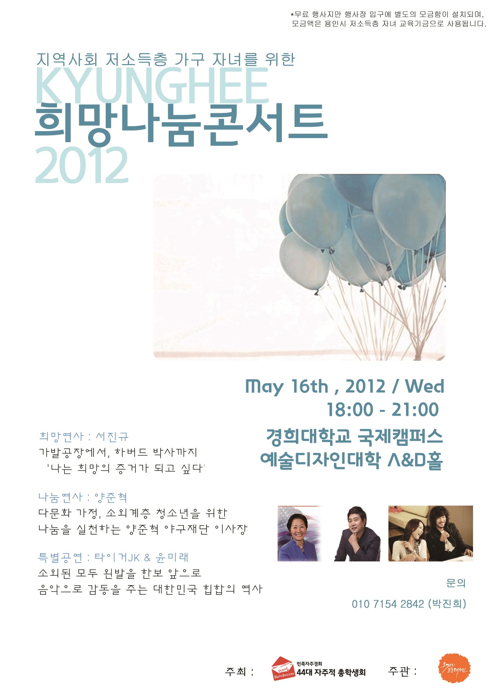 _희망나눔콘서트 포스터(최종).jpg : [총학생회] 2012 경희 희망나눔콘서트에 여러분을 초대합니다!