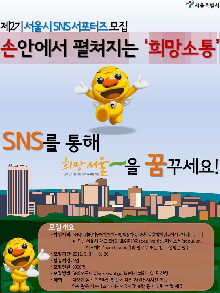온라인 포스터(서포터즈 모집).JPG