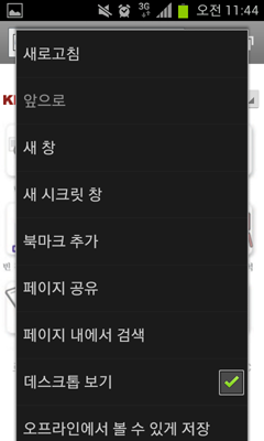 Screenshot_2012-03-14-11-44-38.png