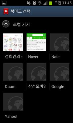 Screenshot_2012-03-14-11-45-35.png