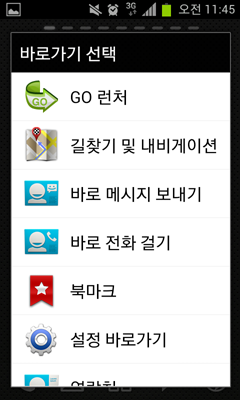 Screenshot_2012-03-14-11-45-29.png
