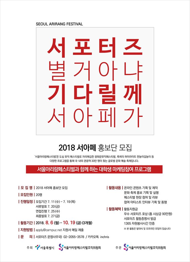 2018서아페홍보단-모집포스터(최종740).png