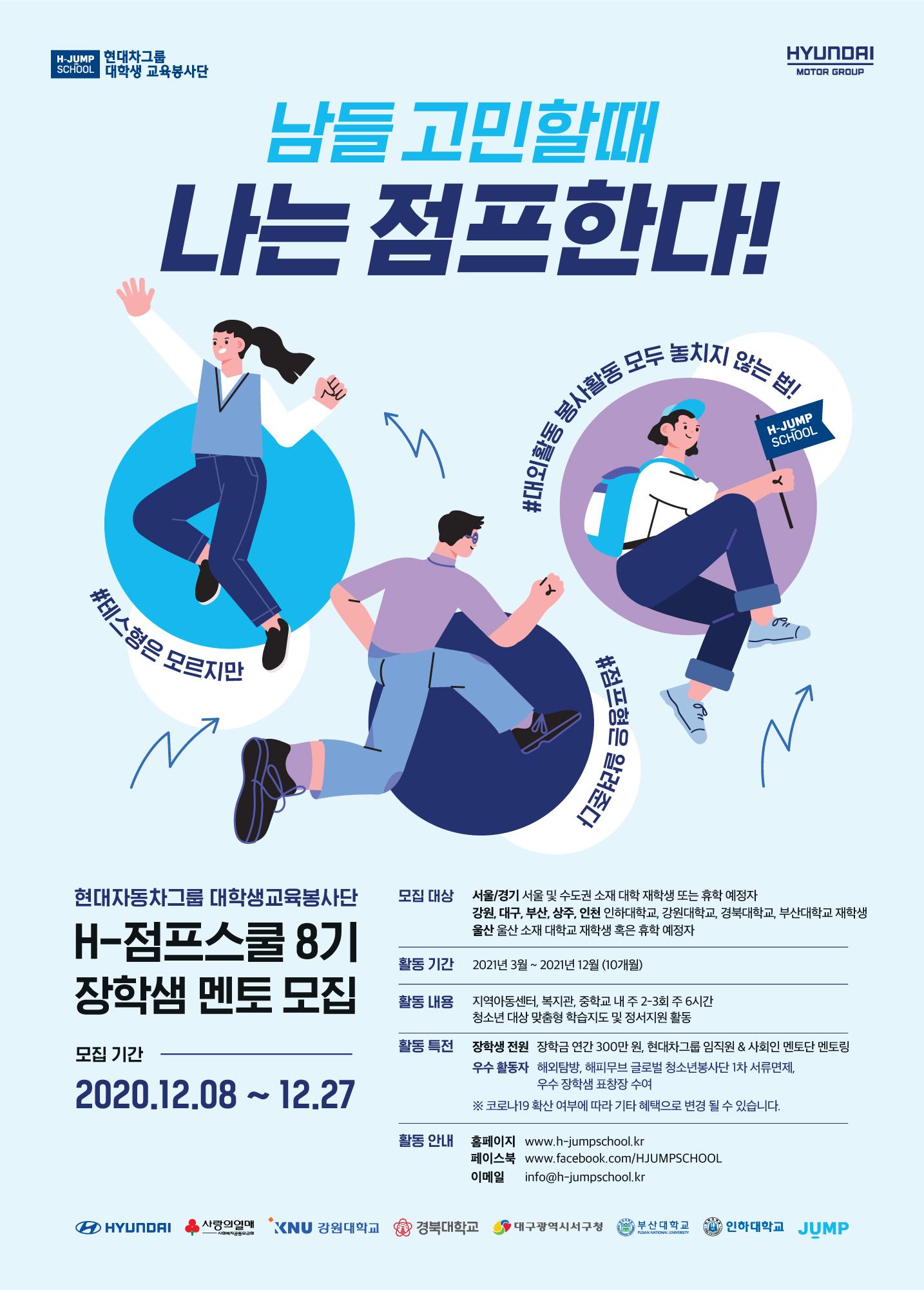 H-점프스쿨 8기 포스터 최종.jpg