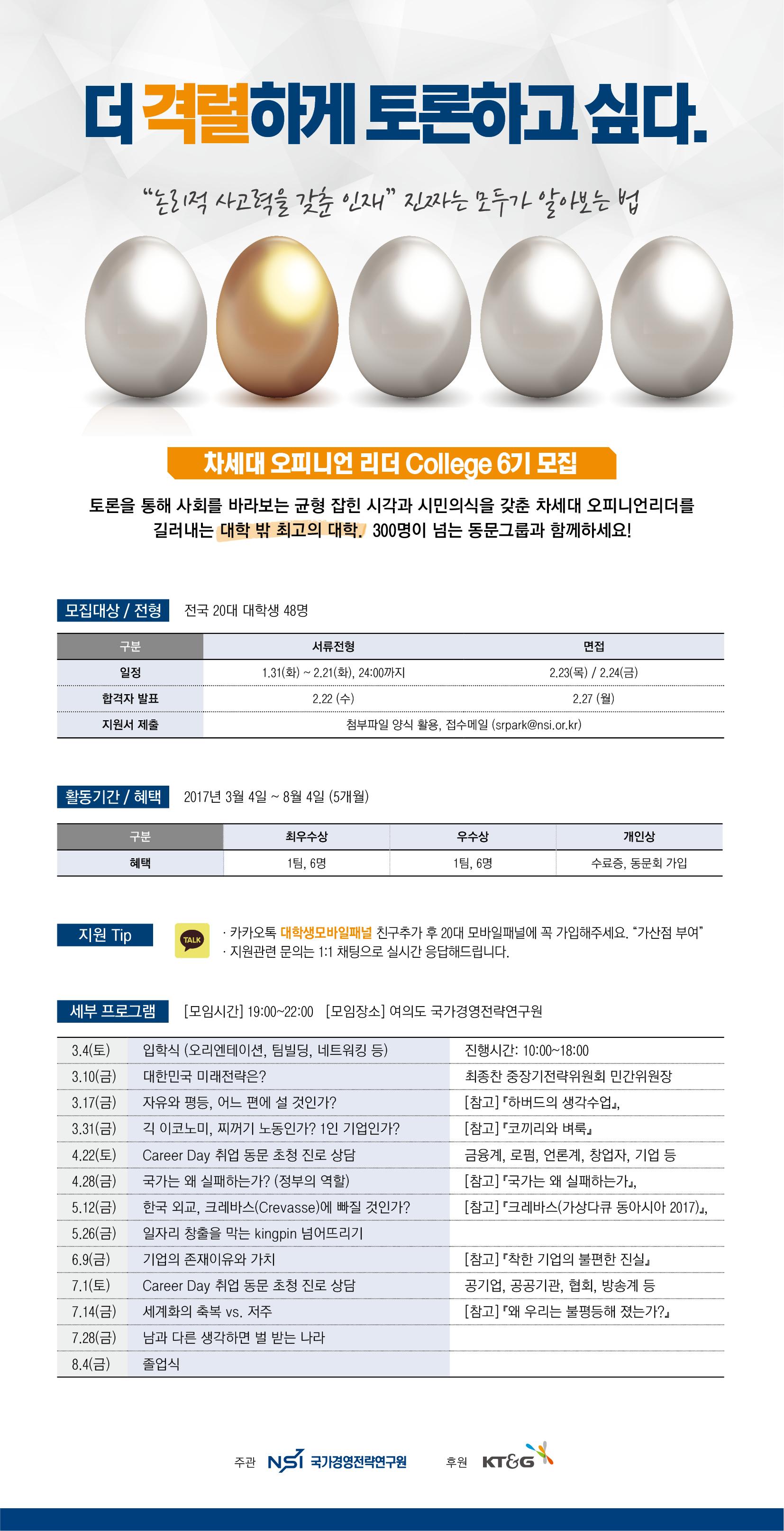 [모집포스터]차세대오피니언리더College6기(-2.21) (1).jpg