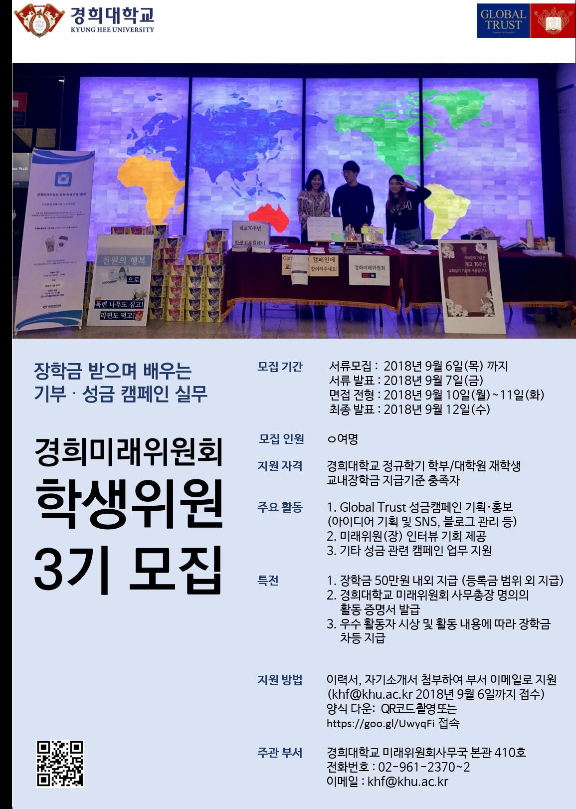 3기 학생위원 홍보용 포스터 (최종).png