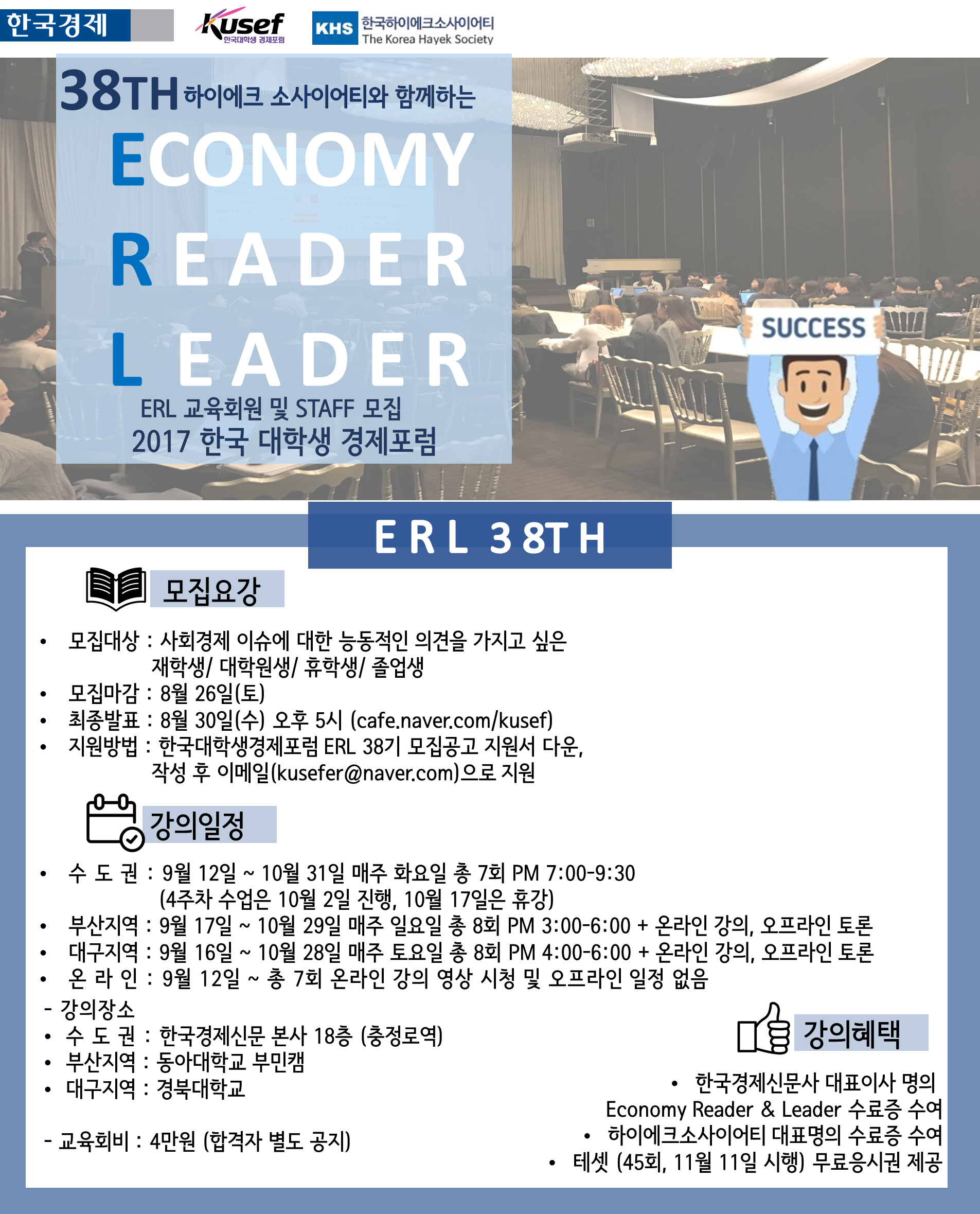 ERL 38기 포스터.png